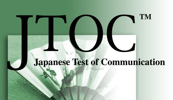 Test your Japanese!
